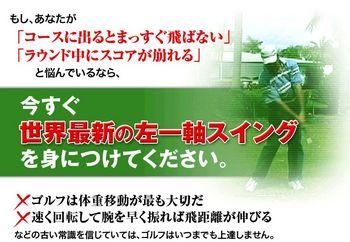 世界最新ゴルフ上達01.jpg