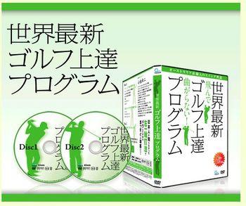 世界最新ゴルフ上達04.jpg